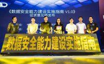 阿里巴巴集团、数梦工场等联合发布首个《数据安全能力建设实施指南》