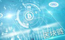工信部:积极构建完善区块链标准体系