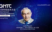 互联网创始人Louis Pouzin将出席GNTC全球网络技术大会