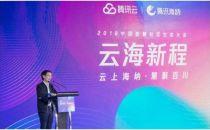 腾讯云举办智慧社区生态大会,以海纳平台助推产业升级