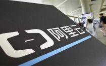 十年前马云不计成本打造阿里云,使中国如今有了世界顶尖操作系统
