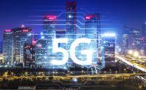 国务院发话了:2020年启动5G商用