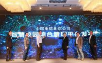 """""""多场景管理、电信级保障""""助力智慧校园建设,中国电信北京公司推出智慧校园综合管理平台"""