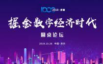 """IDCC2018•序章""""掘金数字经济时代"""""""