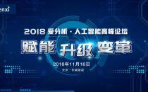 2018爱分析·中国人工智能高峰论坛将于11月16日正式举办——赋能·升级·变革