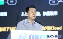 现场直播|中国移动研究院网络与IT所所长段晓东:边缘计算与5G加速新型数据中心发展