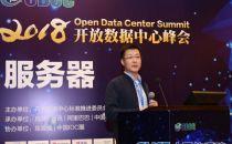 现场直播| 腾讯科技有限公司硬件架构师刘超:T-Flex IO 资源池化服务器