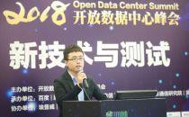 现场直播 中国信通院云大所数据中心研究部项目经理王少鹏:《无损网络技术与应用白皮书》解析