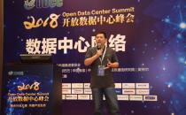 现场直播|阿里巴巴资深技术专家杨志华:MSDC网络进化论