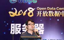 现场直播|中国移动研究院网络与IT技术研究所ODCC项目经理/研究员 高从文:拥抱5G,助力边缘