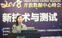 现场直播 中国信通院云大所数据中心研究部项目经理谢丽娜:《液冷技术与应用发展白皮书》解析