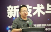 现场直播|中国电信股份有限公司北京研究院云计算支撑项目经理赵继壮:ODCC分布式存储规范制定中考虑的问题