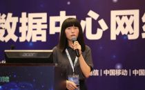 现场直播|中国电信云计算研究员吴林泽:基于SDN/NFV的DC网络关键技术研究与实践