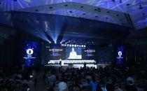 2018开放数据中心峰会盛大开幕:二十二项成果精彩亮相 技术创新推动产业升级