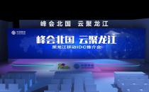 """""""峰会北国,云聚龙江""""黑龙江移动IDC推介会"""