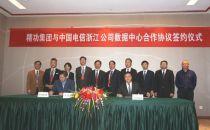 中国电信浙江公司和精功集团 签约合作精功杨汛桥云计算中心
