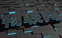 深圳物联网产业迎来发展黄金期