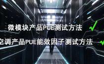 全球权威微模块、空调产品PUE测试标准即将落地实施