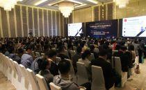 2018年(第十届)中国制造业供应链管理峰会成功召开