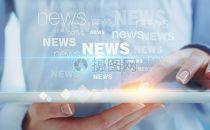 工信部发布电子行业15项国家标准报批公示:基于云计算的电子政务公共平台技术规范