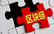 上海银行行长:区块链等技术发展大大拓展了银行服务边界