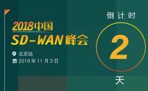 倒计时2天!2018中国SD-WAN峰会日程大曝光