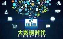 """贵阳市实施""""千企改造""""推进大数据与实体经济深度融合"""