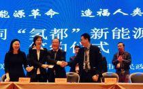 环首都·太行山能源信息技术产业基地项目正式签约 秦淮数据环首都战略布局初成