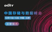 2018中国存储与数据峰会