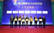 2018年度SD-WAN 优秀应用评选活动结果新鲜出炉