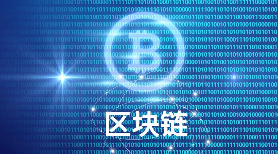 区块链:当下最新的技术革命