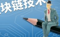 阿里云胡晓明:未来将探索区块链在工业互联网领域的应用