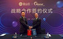 金山云联手全球最大CDN厂商Akamai 助力中国企业出海