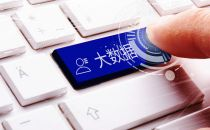 国家技术标准创新基地(贵州大数据)医疗健康大数据专业委员会成立