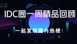 海悟高效列间空调获数据中心父亲奖品