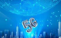 赵大春建议:出台全国层面的法律法规支持5G建设