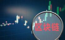 东方银谷孙敏:区块链技术落地 金融科技行业迎来利好技术消息