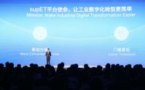 阿里云IoT区块链方案助力supET工业互联网平台斩获大奖
