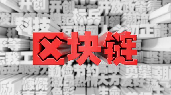 区块链:联合长江实业布局区块链,通证经济将率先落地房地产,