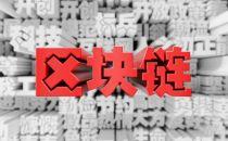 区块链赋能未来数据安全新形态