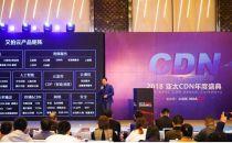 又拍云亮相2018亚太CDN年度盛典,安全防护解决方案,荣获杰出产品创新企业奖