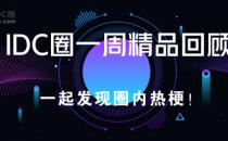 "【IDCC一周最HOT】传移动与联通高层对调 ,2018""双11""收官,北京清理规范IDC、ISP、CDN市场:百度拒不配合……"
