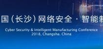 智能制造融合创新主题峰会将于11月底在长沙召开