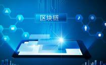 区块链技术描绘未来金融新蓝图