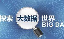 临沂大数据产业集聚区获省级殊荣 全省仅4个
