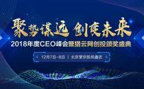 """猎云网致敬""""中国创新力量""""——激荡四十年,他们追梦笃行!"""
