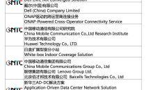 致敬先进网络技术创新 GNTC Awards获奖名单揭晓
