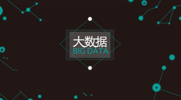天津市大数据产业联盟成立构建产业集聚融合创新平台-共享服务