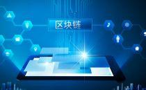 欧洲正式采取措施推进区块链技术