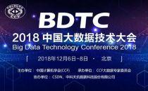 八折进行中 | 暌违一载,2018 中国大数据技术大会(BDTC)首轮讲师阵容震撼来袭!